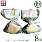 燻製 島豆腐 プレーン & ハーブ×各4個 美ら燻 沖縄 チーズのような濃厚さ ワインやお酒のおつまみに 高たんぱく イソフラボン豊富 条件付き送料無料