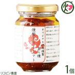 燻製 ドライトマト (ハーブオリーブオイル漬け) 97g ×1個 天然のサプリメント  送料無料