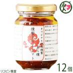 燻製 ドライトマト (ハーブオリーブオイル漬け) 97g ×12個 天然のサプリメント  送料無料