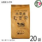 出雲産 むぎ茶 10g×30p ティーパック×20袋 茶三代一 島根県 出雲産 大麦 ミネラル補給 熱中症対策  条件付き送料無料