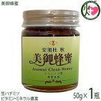 美御蜂蜜 50g×1瓶 ぬーびーはちみつ 献上水 美御水 濃厚色の蜂蜜 沖縄 人気 自然食品 蜜 生ハチミツ オーガニック  送料無料