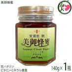美御蜂蜜 140g×1瓶 ぬーびーはちみつ 献上水 美御水 濃厚色の蜂蜜 沖縄 人気 自然食品 蜜 生ハチミツ オーガニック  送料無料
