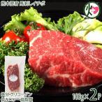 熊本肥育 馬刺しイチボ 100g×2P フジチク タレ・生姜付き 熊本県 土産 人気 馬肉 刺身 ご自宅用に 贈り物に 送料無料