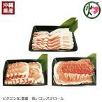 やんばる島豚あぐー 黒豚 しゃぶしゃぶセット 3点セット 各300g フレッシュミートがなは 沖縄 貴重 肉 ビタミンB1豊富 低コレステロール  条件付き送料無料