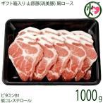 ギフト 山原豚(琉美豚) 白豚 肩ロース 焼き肉用 1000g フレッシュミートがなは 沖縄 土産 アグー あぐー 貴重 肉 人気 ビタミンB1豊富 条件付き送料無料