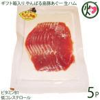 ギフト やんばる島豚あぐー 黒豚 生ハム 100g×5P フレッシュミートがなは フレッシュミートがなは 沖縄 アグー あぐー 貴重 ビタミンB1豊富 条件付き送料無料