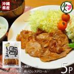 やんばる島豚あぐー 黒豚 生姜焼き 260g×5P フレッシュミートがなは 沖縄 貴重 肉 ビタミンB1豊富 低コレステロール  条件付き送料無料
