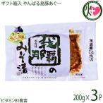 ギフト やんばる島豚あぐー 黒豚 みそ漬 (ロース) 200g×3P フレッシュミートがなは 沖縄 土産 アグー 貴重 肉 グルタミン酸 ビタミンB1 条件付き送料無料