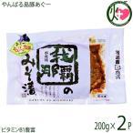 やんばる島豚あぐー 黒豚 みそ漬 (ロース) 200g×2P フレッシュミートがなは 沖縄 土産 アグー 貴重 肉 グルタミン酸 ビタミンB1 条件付き送料無料