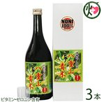 沖縄産ノニ果汁 100% 八重山青木 720ml×3本 送料無料 タヒチアン ノニティー