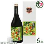 沖縄産ノニ果汁 100% 八重山青木 720ml×6本 送料無料 タヒチアン ノニティー