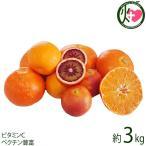 グランジャ 愛媛県宇和島産 柑橘ミックス 3kg A品 ブラッドオレンジ ぽんかん いよかん でこぽん せとか 条件付き送料無料