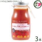 トマトとうめのパスタソース 280g×3本 濱田 和歌山 土産 人気 梅干し 新感覚 イタリアン風 梅ソース クエン酸 リンゴ酸 条件付き送料無料