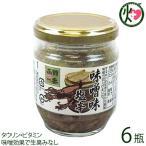 みそ味いか塩辛 150g×6瓶 株式会社はるか 北海道 土産 人気 しおから 国内産するめいか使用 みそ効果で生臭みの無し タウリン ビタミン 条件付き送料無料