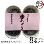 醗酵小豆 赤あずき 30g×4カップ×8セット 北海道 土産 人気 無農薬 無添加物 健康 ポリフェノール 高タンパク質ビタミン ミネラル 条件付き送料無料