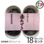 醗酵小豆 赤あずき 30g×4カップ×18セット 北海道 土産 人気 無農薬 無添加物 健康 ポリフェノール 高タンパク質ビタミン ミネラル 条件付き送料無料