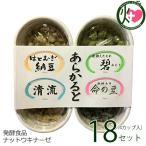 あらかると 4種×18セット はとむぎ納豆本舗 北海道 土産 人気 発酵食品 珍しい 納豆 4種の「大豆」の納豆 健康食 条件付き送料無料