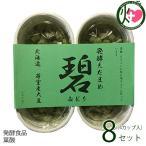 醗酵 えだまめ 碧 35g×4カップ×8セット はとむぎ納豆本舗 北海道 土産 人気 納豆 発酵食品 葉酸豊富 健康パワー増強 健康食 条件付き送料無料