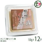 琉球じーまーみとうふ 黒糖 130g×12P ハドムフードサービス 沖縄 土産 人気 惣菜 郷土料理 オレイン酸 リノイン酸 条件付き送料無料