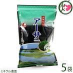 沖縄県産のアオサ 乾燥アーサ 15g×5袋 沖縄 定番 人気 お土産