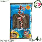 乾燥もずく 10g×4袋 比嘉製茶 沖縄 土産 定番 人気 沖縄県産モズク 海藻 乾燥タイプ 天然ミネラル 低カロリー ダイエット中の一品に  送料無料