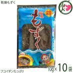 乾燥もずく 10g×10袋 送料無料 沖縄県産