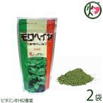 モロヘイヤ粉 100g×2袋 送料無料 栄養価が高い健康野菜のパウダー