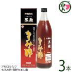 もろみ酢 アセロラ入り 900ml×3本 比嘉製茶 クエン酸・アミノ酸豊富な飲むお酢 送料無料