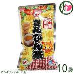 沖縄限定品 お徳用さんぴん茶 ティーバッグ 5g×40P×10袋 健康茶 脂肪を燃やす  条件付き送料無料