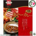 美ら島 あぐーカレー 210g×3箱 ホーメル 沖縄 人気 土産 惣菜 レトルトカレー オリジナルスパイスで仕上げた上品な味 クルクミン豊富 送料無料