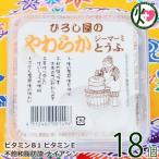 ひろし屋のやわらかジーマーミとうふ 120g×18個 ひろし屋食品 沖縄 土産 人気 ビタミンB1 ビタミンE 不飽和脂肪酸 ナイアシン  送料無料