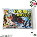 いか墨焼きそば 263g 2食入×3袋 沖縄そばの細麺にイカ墨を練りこみ 液体ソース ネギ 紅生姜付  送料無料