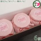 愛荘びんてまりプリン 贅沢いちご 90g×6個 条件付き送料無料 アレルギーの方でも食べられるプリン