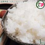 滋賀県産ミルキークイーン 10kg 精白米 あいしょうアグリ (環境こだわり農産物認証) 滋賀県 土産 人気 安全で美味しい農産物 条件付き送料無料