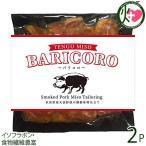 BARICORO バリコロ 80g×2P 河辺農産 秋田 土産 人気 豚肉味噌 無添加 燻製味噌使用 つまみ おかず お酒のお供に 条件付き送料無料