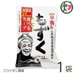 新鮮早摘みもずく たっぷり食べるスープ×1袋 モズクたっぷり 簡単スープ 沖縄 人気 1000円ポッキリ 送料無料