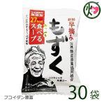新鮮早摘みもずく たっぷり食べるスープ×30袋 モズクたっぷり 簡単スープ 沖縄 人気 送料無料
