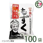新鮮早摘みもずく たっぷり食べるスープ×100袋 沖縄 土産 人気 フコイダン 健康管理 送料無料