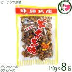 ピーナッツ黒糖 150g×8袋 送料無料 ピーナッツパワー ためしてガッテン 沖縄土産におすすめ