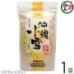 沖縄小雪 180g×1袋 海邦商事 沖縄 土産 人気 黒糖 調味料 さらさら 粉末黒糖 サンゴカルシウム入り 送料無料