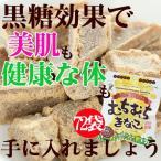 むちむちきなこ プレミアム 37g×72袋 沖縄 土産 人気 黒糖 きなこ 大豆イソフラボン 条件付き送料無料