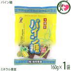 パイン糖 180g×1袋 海邦商事 沖縄 土産 パイナップルのさわやかな風味 黒糖菓子 ミネラル ビタミン豊富 1000円 ポッキリ 送料無料