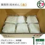 業務用 純米めん (太) 30食入り×1ケース 兼平製麺所 アレルギーをお持ちの方に 米粉使用 グルテンフリー  条件付き送料無料