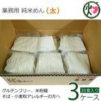 業務用 純米めん (太) 30食入り×3ケース 兼平製麺所 アレルギーをお持ちの方に 米粉使用 グルテンフリー  条件付き送料無料