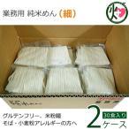 業務用 純米めん (細) 30食入り×2ケース 兼平製麺所 アレルギーをお持ちの方に 米粉使用 グルテンフリー  条件付き送料無料