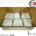 業務用 純米めん (中) 30食入り×1ケース 兼平製麺所 アレルギーをお持ちの方に 米粉使用 グルテンフリー  条件付き送料無料