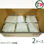 業務用 純米めん (中) 30食入り×2ケース 兼平製麺所 アレルギーをお持ちの方に 米粉使用 グルテンフリー  条件付き送料無料