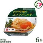 比内地鶏のコンソメじゅれ 85g×6缶セット こまち食品 秋田県 土産 無添加のコンソメスープ ゼリー寄せ 条件付き送料無料