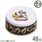 いぶりがっこ缶 75g×48缶セット 秋田 土産 秋田土産 缶詰 おつまみ 条件付き送料無料