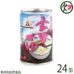 発芽玄米がゆ 280g×24缶セット 缶詰 無添加 自然食品 米ぬか有機肥料 災害 非常 食 おかゆ レトルト  条件付き送料無料